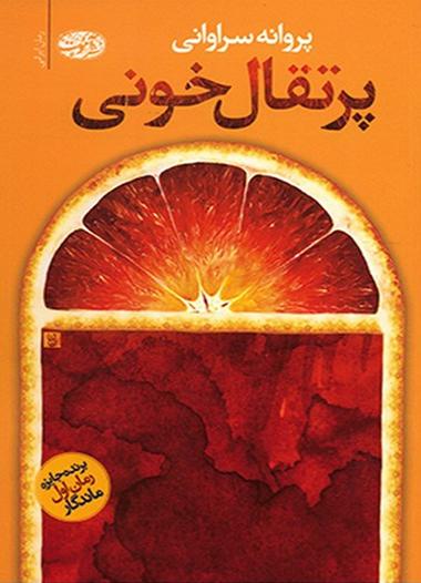 فروش ویژه کتاب پرتقال خونی در کتاب دیجیتال